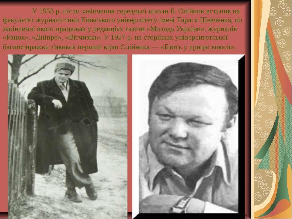 У 1953 р. після закінчення середньої школи Б. Олійник вступив на факультет жу...