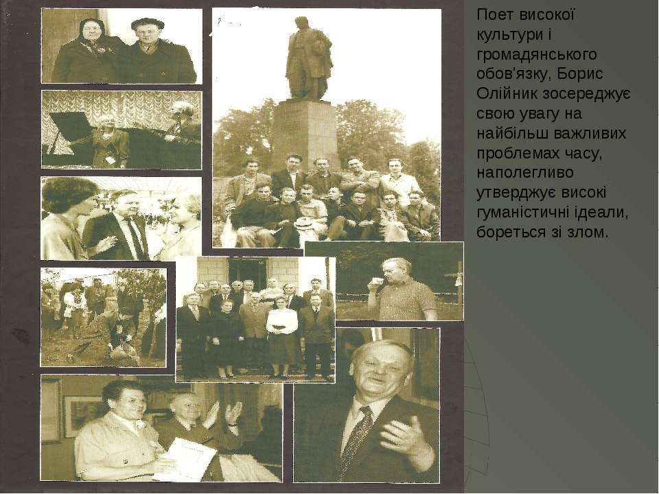 Поет високої культури і громадянського обов'язку, Борис Олійник зосереджує св...