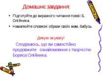 Домашнє завдання: Підготуйте до виразного читання поезії Б. Олійника. Намалюй...
