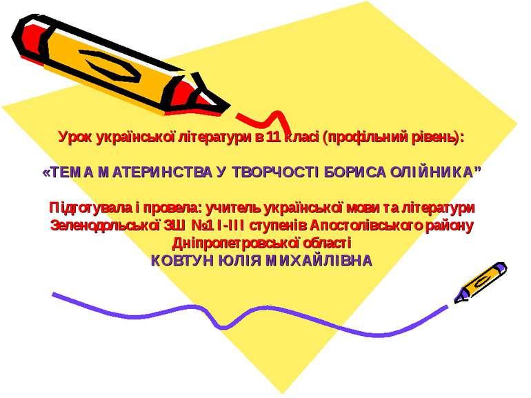 Урок української літератури в 11 класі (профільний рівень): «ТЕМА МАТЕРИНСТВА...