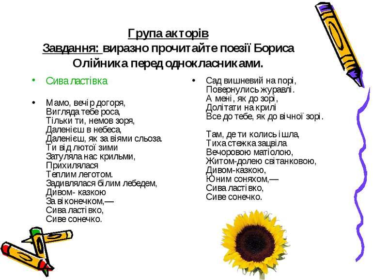 Група акторів Завдання: виразно прочитайте поезії Бориса Олійника перед однок...