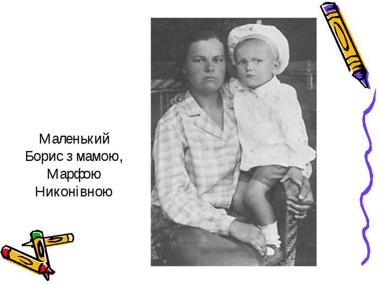 Маленький Борис з мамою, Марфою Никонівною