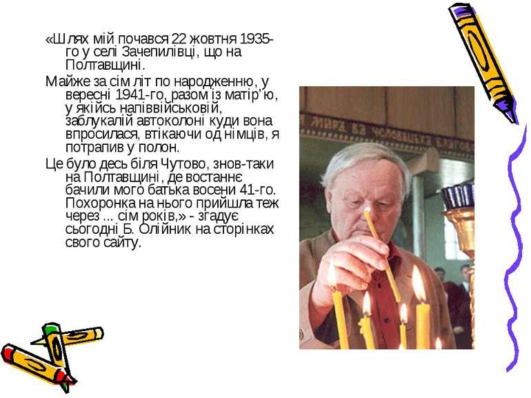 «Шлях мій почався 22 жовтня 1935-го у селі Зачепилівці, що на Полтавщині. Май...