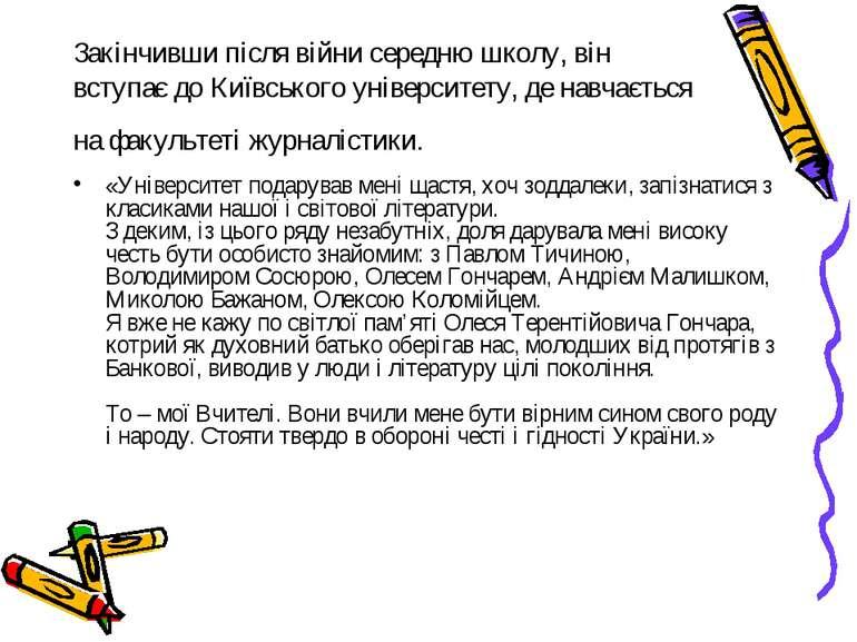 Закінчивши після війни середню школу, він вступає до Київського університету,...