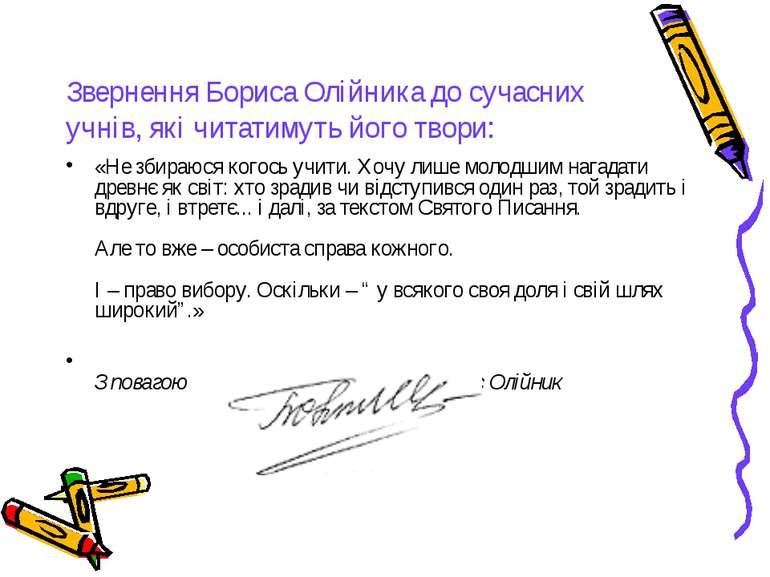 Звернення Бориса Олійника до сучасних учнів, які читатимуть його твори: «Не з...