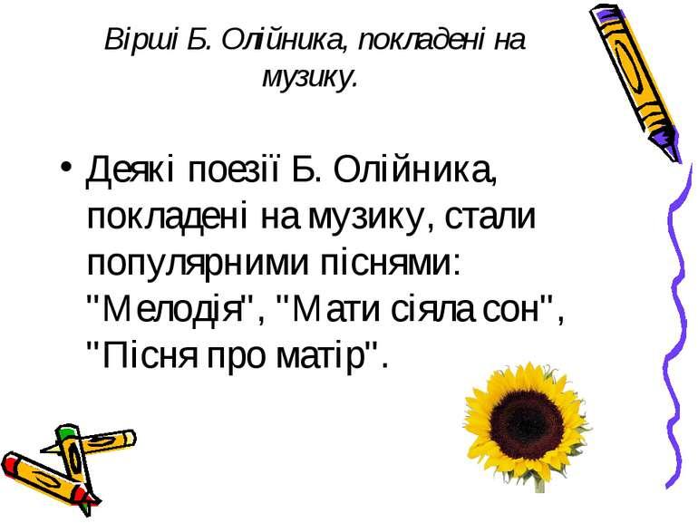 Вірші Б. Олійника, покладені на музику. Деякі поезії Б. Олійника, покладені н...
