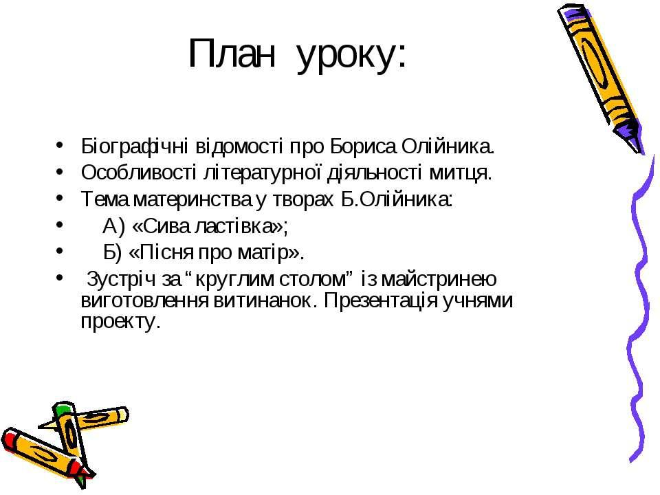План уроку: Біографічні відомості про Бориса Олійника. Особливості літературн...