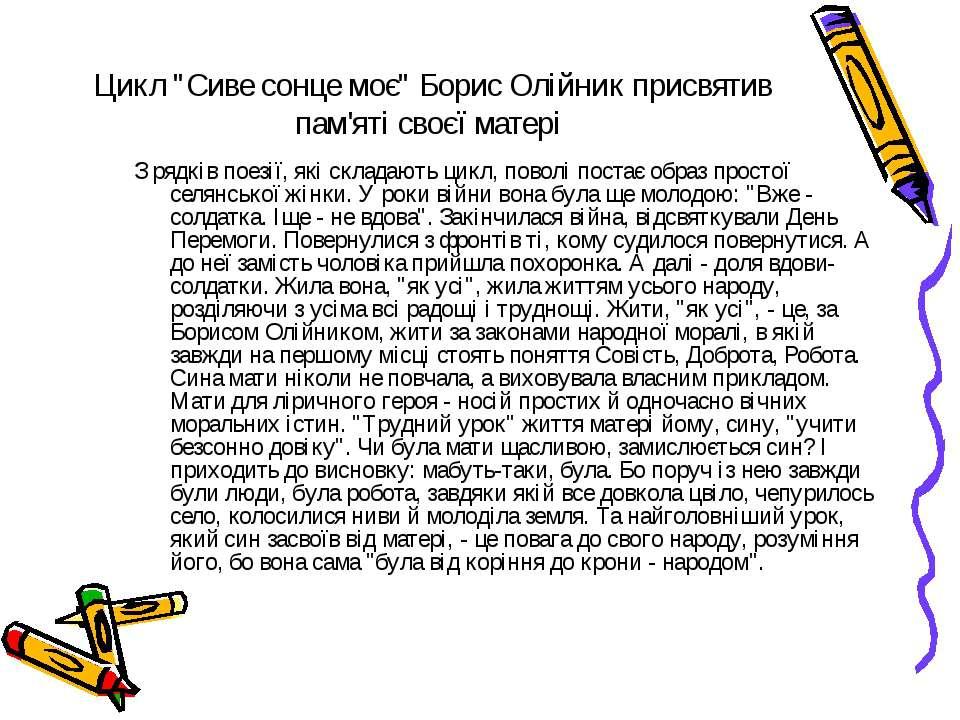 """Цикл """"Сиве сонце моє"""" Борис Олійник присвятив пам'яті своєї матері З рядків п..."""