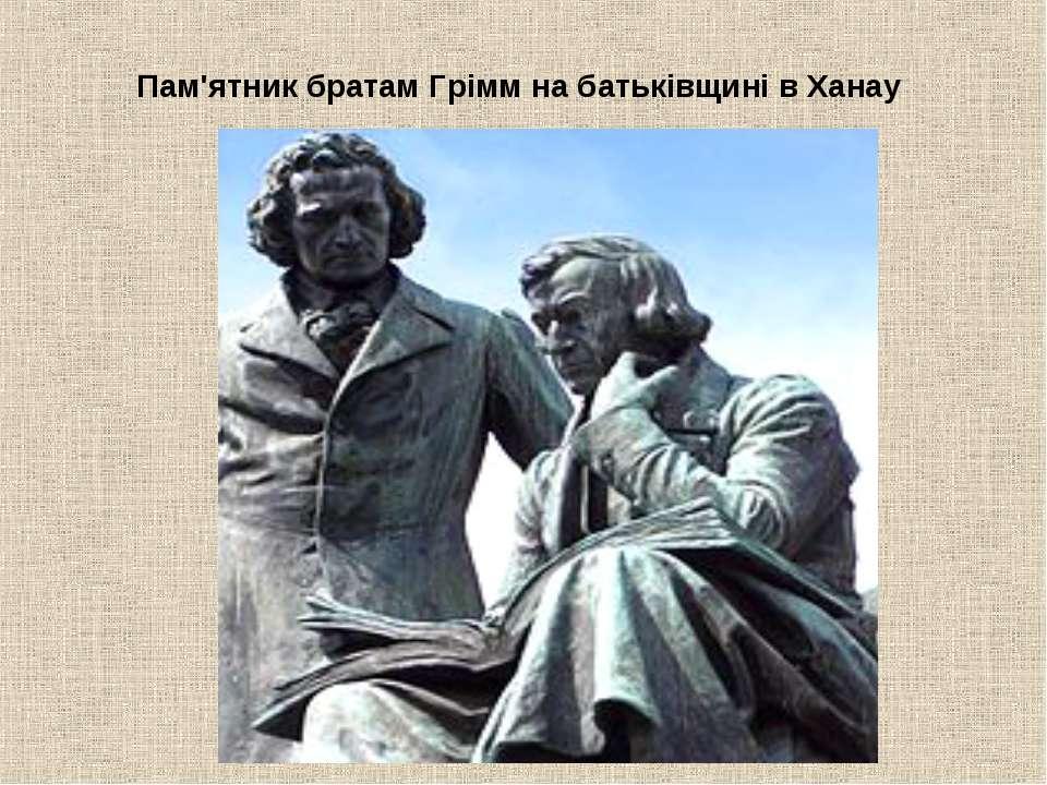 Пам'ятник братам Грімм на батьківщині вХанау