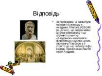 Відповідь За переказами, ці слова були написані біля входу в Академію Платона...