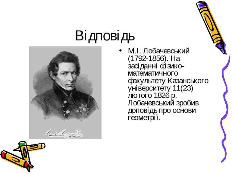 Відповідь М.І. Лобачевський (1792-1856). На засіданні фізико-математичного фа...