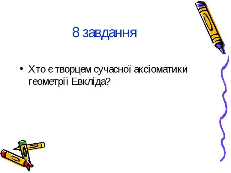 8 завдання Хто є творцем сучасної аксіоматики геометрії Евкліда?