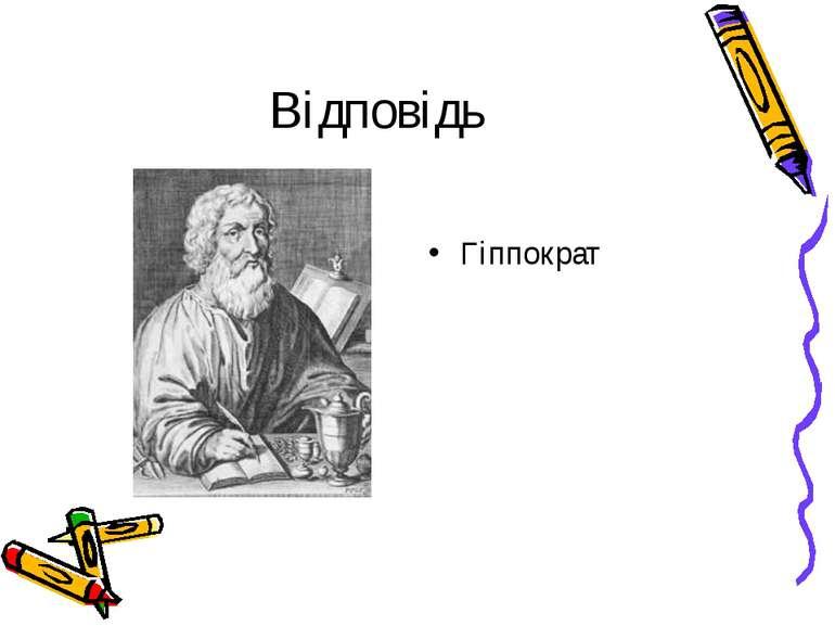 Відповідь Гіппократ