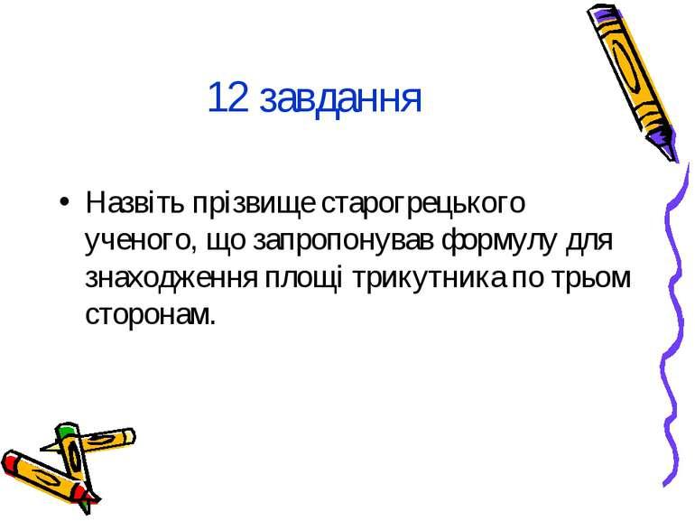 12 завдання Назвіть прізвище старогрецького ученого, що запропонував формулу ...