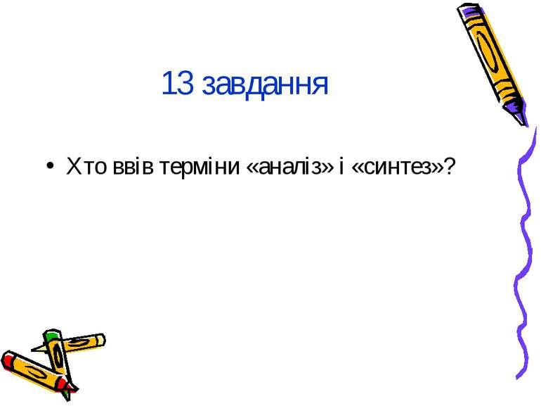 13 завдання Хто ввів терміни «аналіз» і «синтез»?