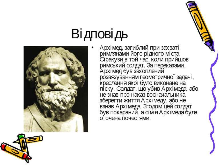 Відповідь Архімед, загиблий при захваті римлянами його рідного міста Сіракузи...