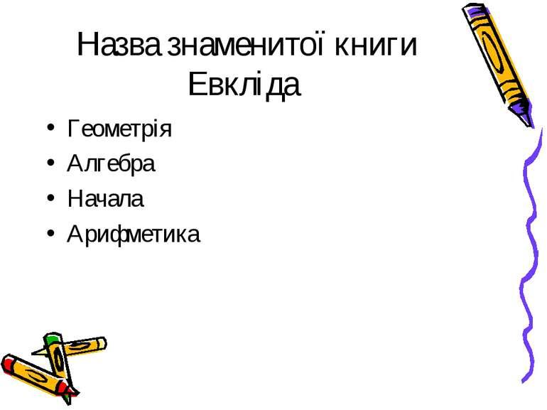Назва знаменитої книги Евкліда Геометрія Алгебра Начала Арифметика