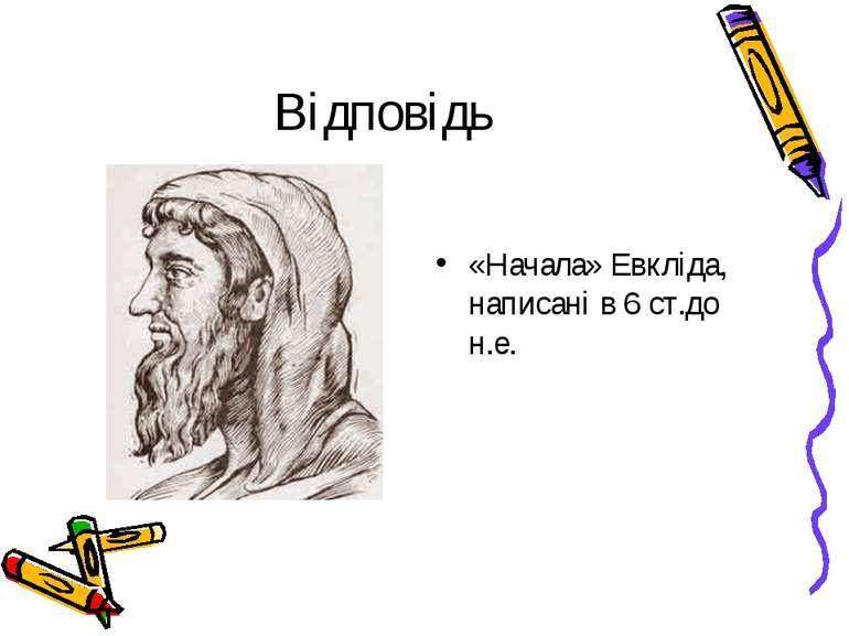 Відповідь «Начала» Евкліда, написані в 6 ст.до н.е.