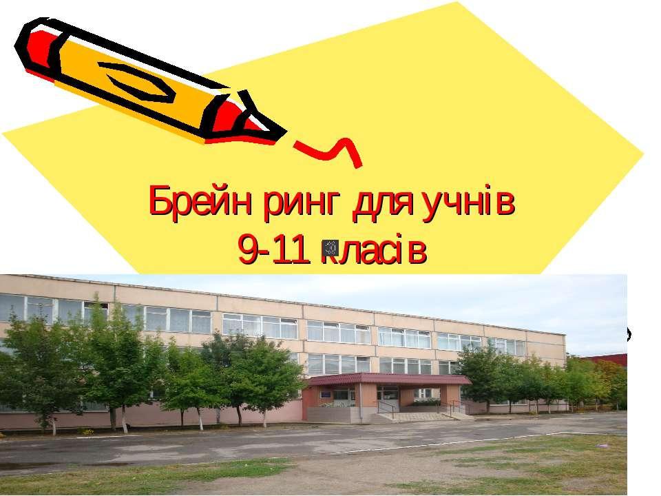 Брейн ринг для учнів 9-11 класів
