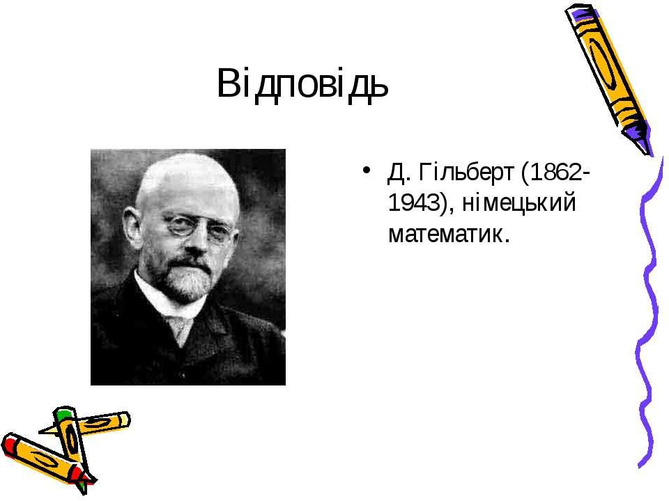 Відповідь Д. Гільберт (1862-1943), німецький математик.