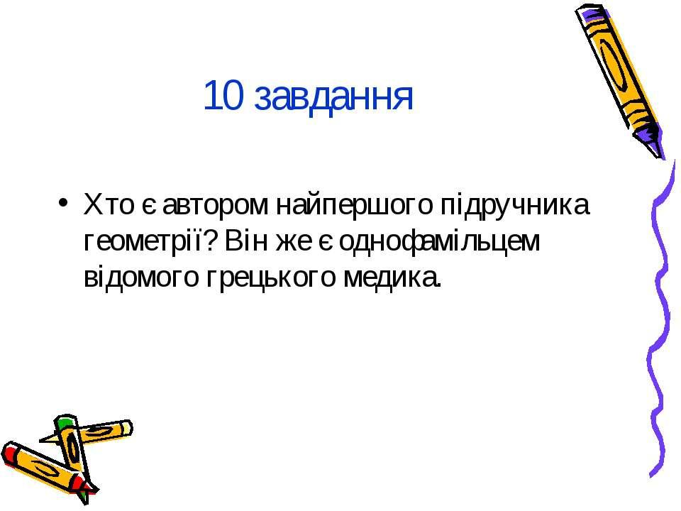 10 завдання Хто є автором найпершого підручника геометрії? Він же є однофаміл...