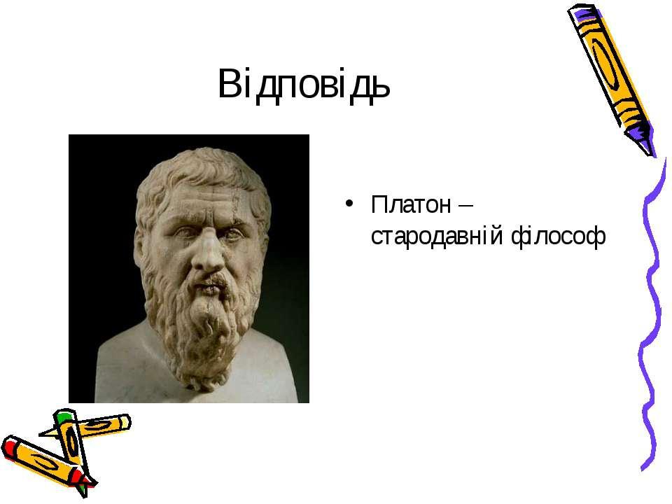 Відповідь Платон – стародавній філософ