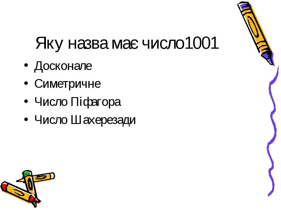 Яку назва має число1001 Досконале Симетричне Число Піфагора Число Шахерезади
