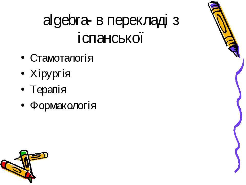 algebra- в перекладі з іспанської Стамоталогія Хірургія Терапія Формакологія