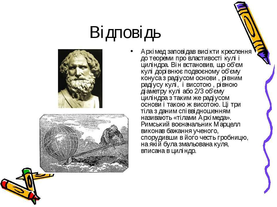 Відповідь Архімед заповідав висікти креслення до теореми про властивості кулі...