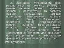 3. Засновано Міжнародний банк реконструкції та розвитку (МБРР) з метою наданн...