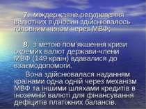7. міждержавне регулювання валютних відносин здійснювалось головним чином чер...