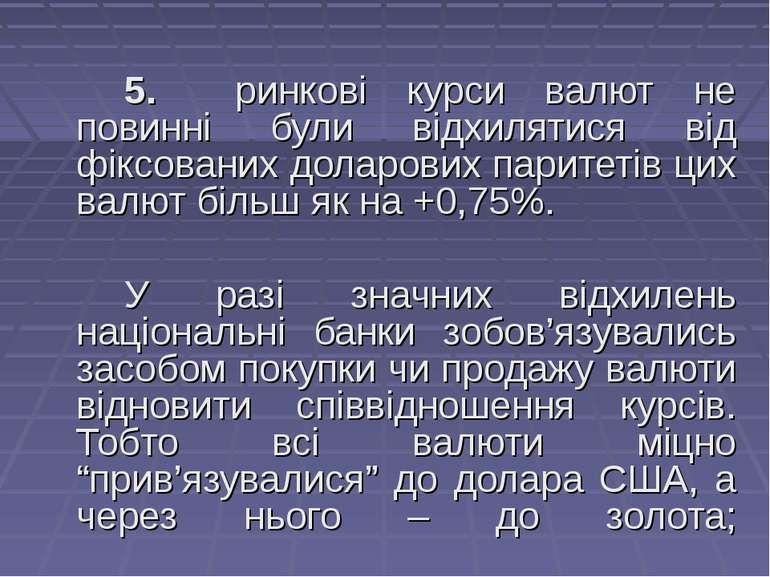 5. ринкові курси валют не повинні були відхилятися від фіксованих доларових п...