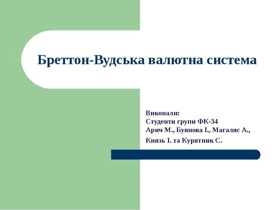 Бреттон-Вудська валютна система Виконали: Студенти групи ФК-34 Арич М., Буяно...
