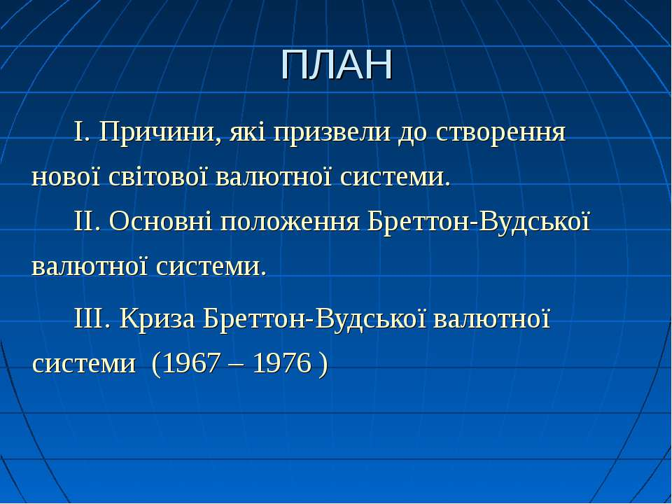 ПЛАН I. Причини, які призвели до створення нової світової валютної системи. I...