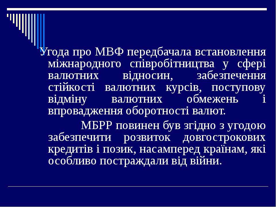 Угода про МВФ передбачала встановлення міжнародного співробітництва у сфері в...