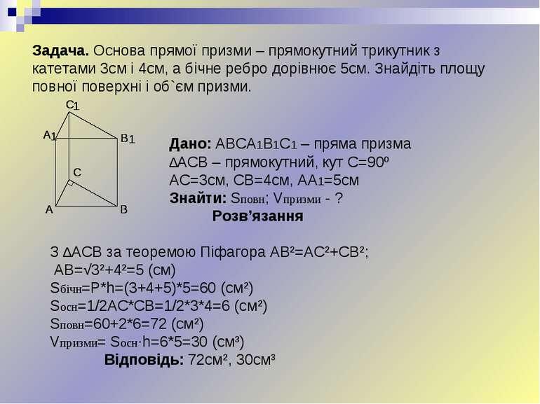Задача. Основа прямої призми – прямокутний трикутник з катетами 3см і 4см, а ...