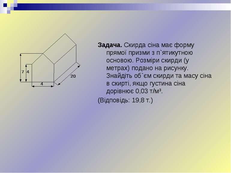 Задача. Скирда сіна має форму прямої призми з п`ятикутною основою. Розміри ск...