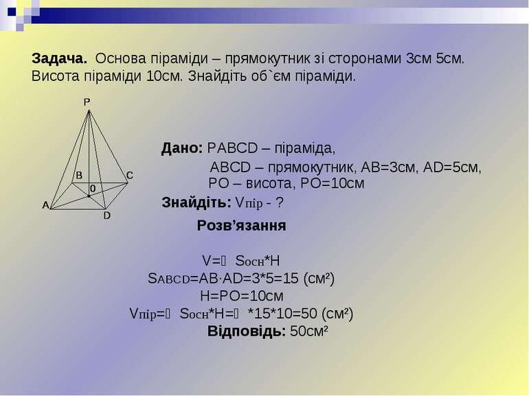 Задача. Основа піраміди – прямокутник зі сторонами 3см 5см. Висота піраміди 1...