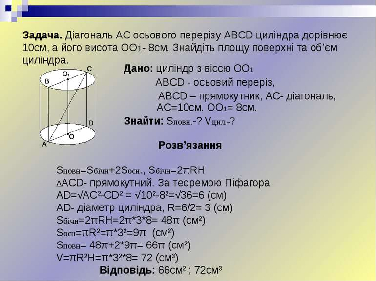 Задача. Діагональ AC осьового перерізу ABCD циліндра дорівнює 10см, а його ви...