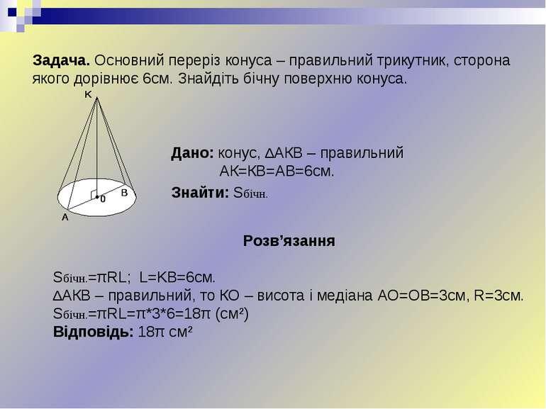 Задача. Основний переріз конуса – правильний трикутник, сторона якого дорівню...
