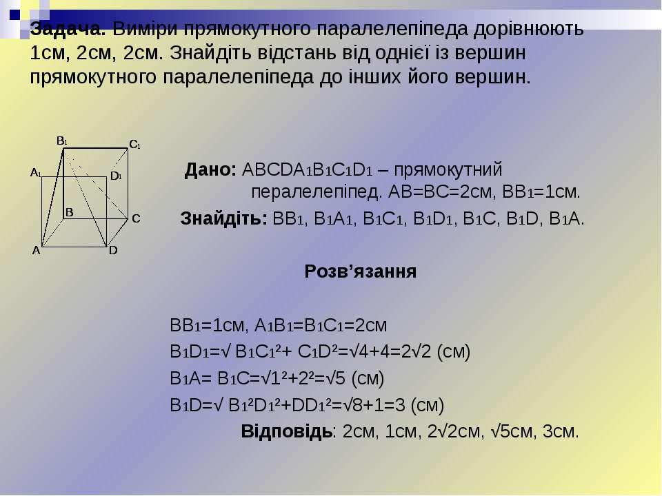 Задача. Виміри прямокутного паралелепіпеда дорівнюють 1см, 2см, 2см. Знайдіть...