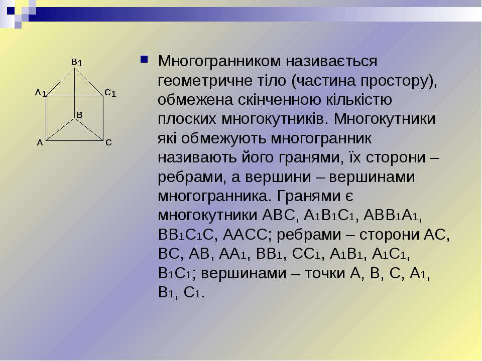 Многогранником називається геометричне тіло (частина простору), обмежена скін...