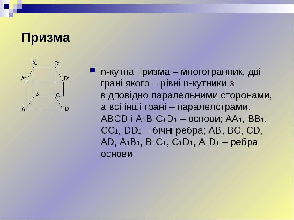 Призма n-кутна призма – многогранник, дві грані якого – рівні n-кутники з від...
