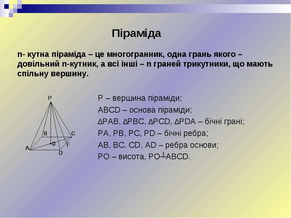Піраміда n- кутна піраміда – це многогранник, одна грань якого – довільний n-...