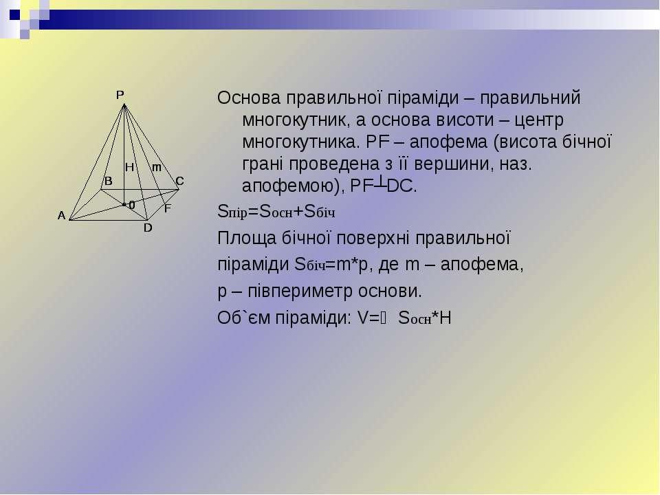 Основа правильної піраміди – правильний многокутник, а основа висоти – центр ...