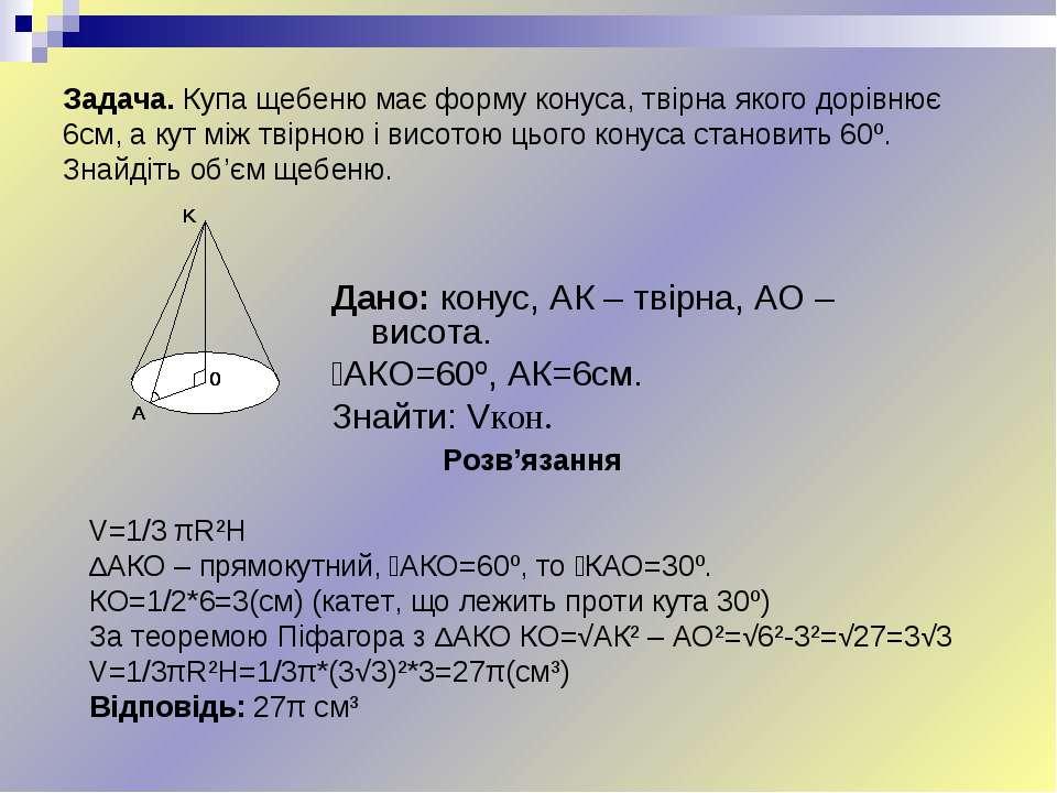 Задача. Купа щебеню має форму конуса, твірна якого дорівнює 6см, а кут між тв...
