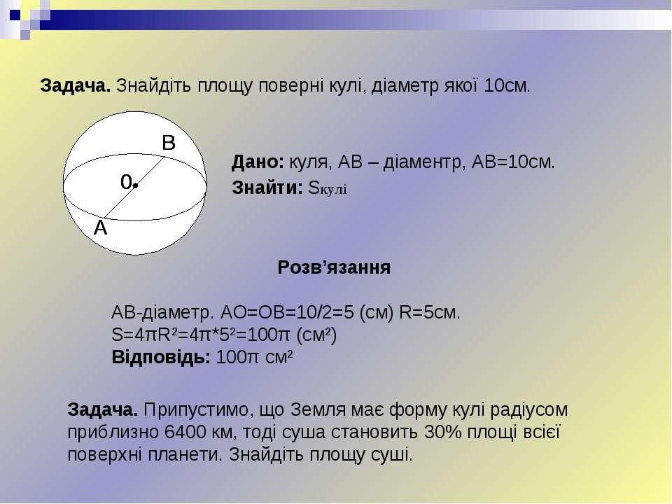 Задача. Знайдіть площу поверні кулі, діаметр якої 10см. Дано: куля, АВ – діам...