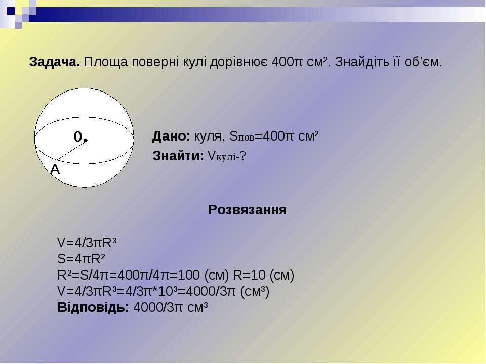 Задача. Площа поверні кулі дорівнює 400π см². Знайдіть її об'єм. Дано: куля, ...
