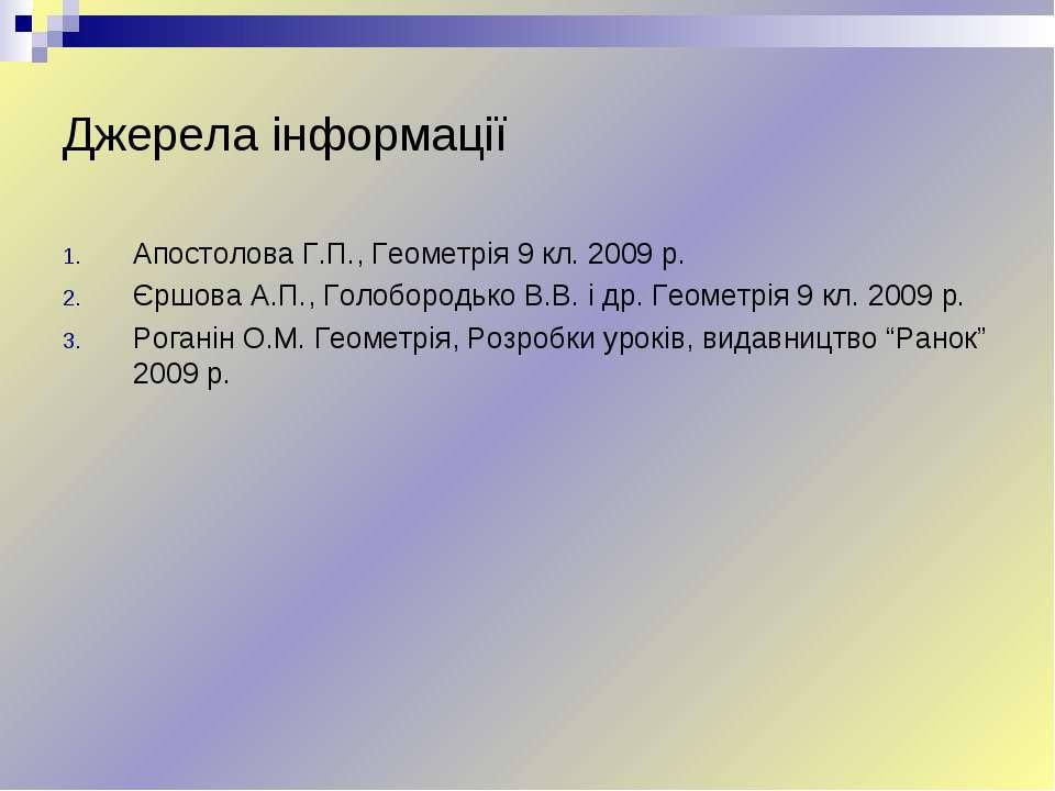 Джерела інформації Апостолова Г.П., Геометрія 9 кл. 2009 р. Єршова А.П., Голо...