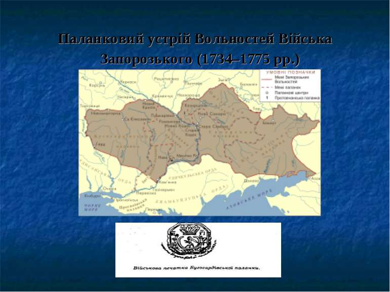 Паланковий устрій Вольностей Війська Запорозького (1734–1775 рр.)